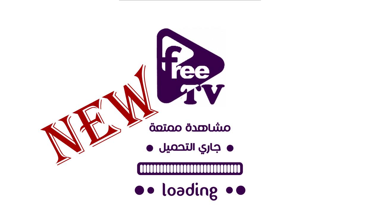Free TV APK 2020 [eXCLUSIVE] 1