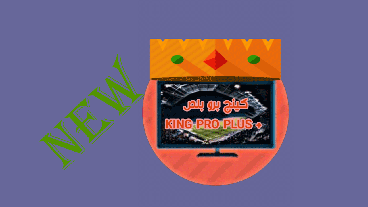 Kinge live iptv Apk v9.2 [Latest] Android 1