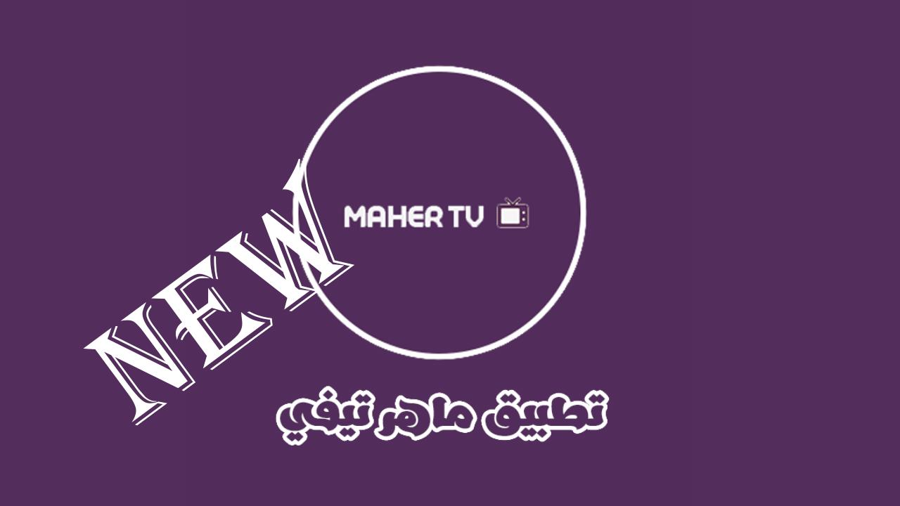 Mahar tv Pro  apk [Latest] 2020 Android 1