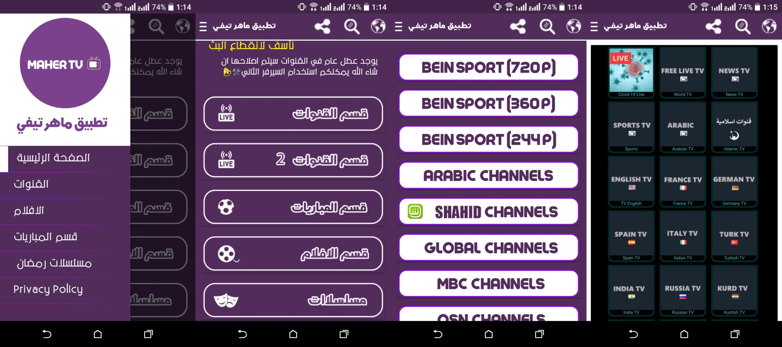 Mahar tv Pro  apk [Latest] 2020 Android 2