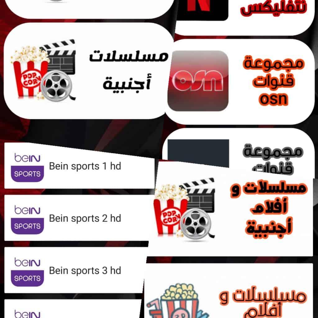 4Show TV APK NEW 2020 3