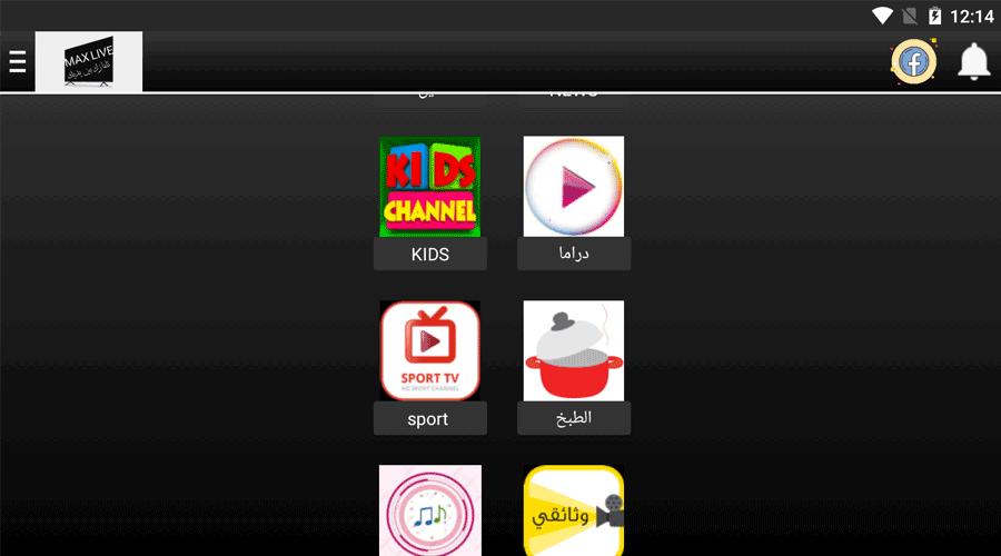 MAX LIVE New IPTV APK 1